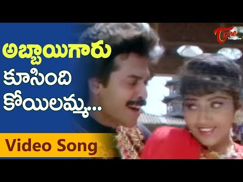 Abbaigaru Songs - Koosindi Koyelamma - Venkatesh - Meena video