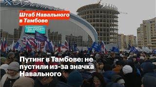 Путинг в Тамбове: не пустили из-за значка Навального