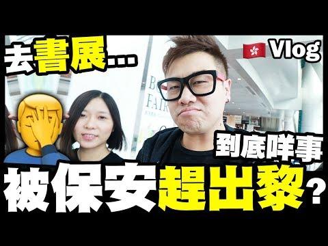 【Vlog】去書展...到底咩事被保安趕番出黎?!