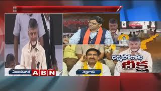CM Chandrababu Naidu's Dharma Porata Deeksha Against Centre's Injustice To AP | Part 4 | ABN Debate