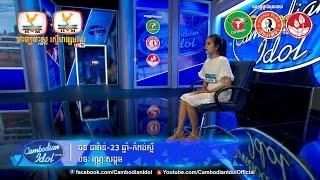 Cambodian Idol Season 2 | Judge Audition | Week 1 | ចន ដាវ៉ាន់ | វណ្ណៈសង្គម