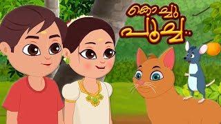 Kochu Poocha Rhyme | മലയാളം നഴ്സറി പാട്ടുകൾ | Malayalam Nursery Rhymes | Kids Tv India