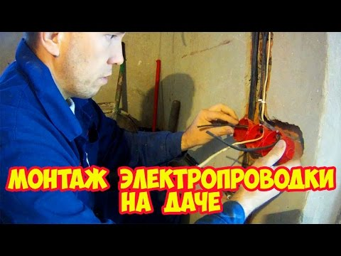 Электропроводка на даче и монтаж