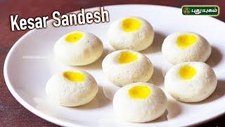 Kesar Sandesh Recipe   Thuligal   Puthuyugam Tv