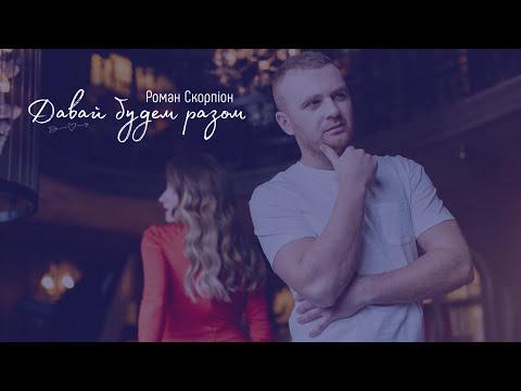 Роман Скорпiон   Давай будем разом... Прем`єра 2017