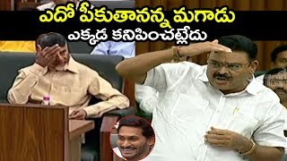 YCP MLA Ambati Rambabu Satirical Comedy Punches On Chandrababu Naidu | AP Assembly | Filmylooks