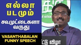 Vasanthabalan Criticizing Tamil Cinema Must Watch