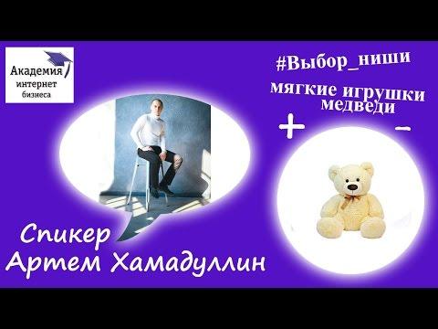 #Выбор_ниши. Как выбрать продающую нишу? Мягкие игрушки - медведи.
