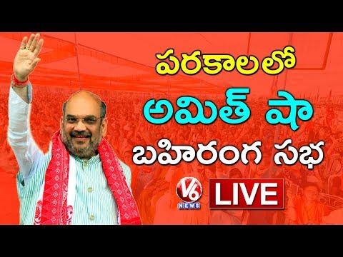 Amit Shah LIVE | BJP Public Meeting In Parakal | Telangana Elections 2018 | V6 News