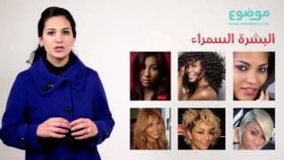 إزاي تختاري لون صبغة شعر مناسبة لكي؟