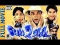 Funtoosh (HD)   Full Movie   Paresh Rawal    Gulshan Grover   Superhit Comedy Movie