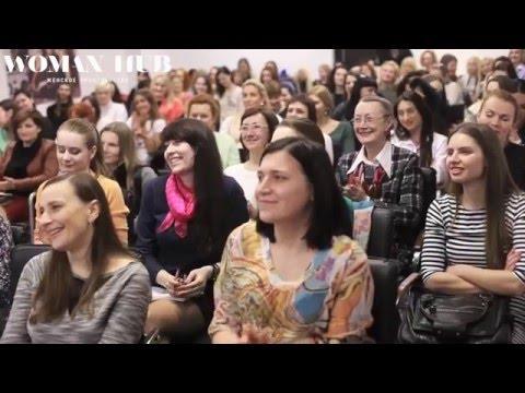Павел Кочкин в проекте Woman Hub. Впервые в Украине!