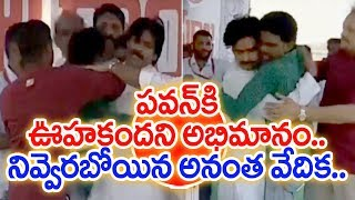 Fan Sudden Surprise to Pawan Kalyan at Anantapur Meeting | #JanaSenaParty