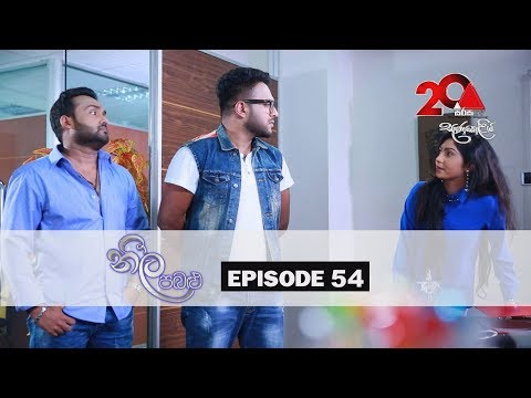 Neela Pabalu Sirasa TV 02nd August 2018 Ep 54 [HD]