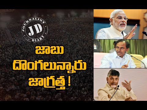 Unemployment India, Job Guarantee Schemes, Modi Assurance to Youth, One Crore Jobs in One Year, Lokesh on IT Jobs, KCR, TSPSC, Modi 3 Years, Chandrababu, Amaravati, AP Politics, OU Students Protest
