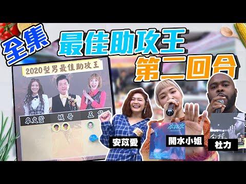 台綜-型男大主廚-20200309 型男最佳助攻王系列賽第二回合!杜力對上KAI這組合一定要看啊~安苡愛、開水小姐可以幫忙助攻王得分嗎?!