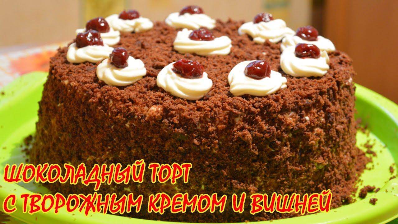 Шоколадный торт с творожным кремом и вишней рецепт