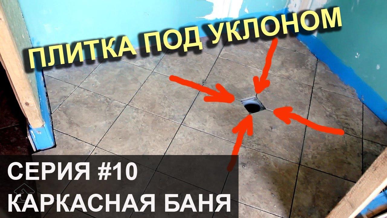 Как сделать уклон плитки по всей площади