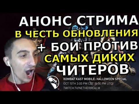 АНОНС СТРИМА В ЧЕСТЬ САМОЙ ЖЕЛАННОЙ ОБНОВЫ | БОИ ПРОТИВ ЧИТЕРОВ | Mortal Kombat X mobile(ios)