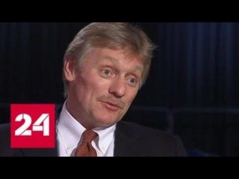 Песков о пресс-конференции: лучшего источника информации, чем Путин, у нас в стране нет - Россия 24