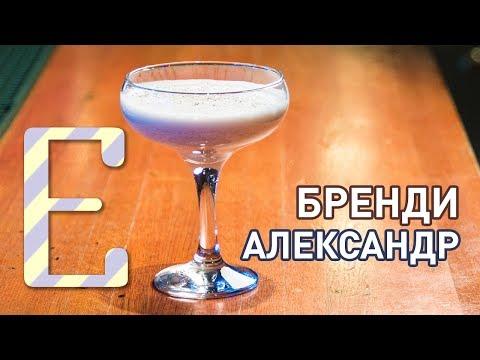 Коктейль Бренди Александр