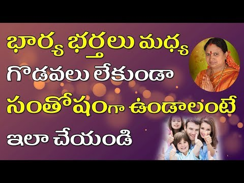 భార్య భర్తలు సంతోషంగా ఉండాలంటే ఇలా చేయండి   Amazing Unknown Facts in Telugu Culture & Tradition