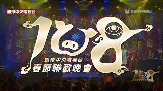 中華民國108年央視春晚 眼球中央電視台