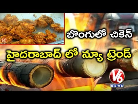 Bamboo (Bongulo) Chicken Attracts Hyderabad City People | V6 News