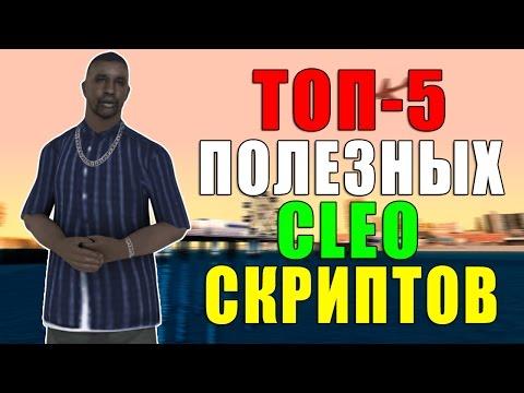 ТОП-5 ПОЛЕЗНЫХ CLEO СКРИПТОВ ДЛЯ RP СЕРВЕРОВ 2017! SAMP 0.3.7!