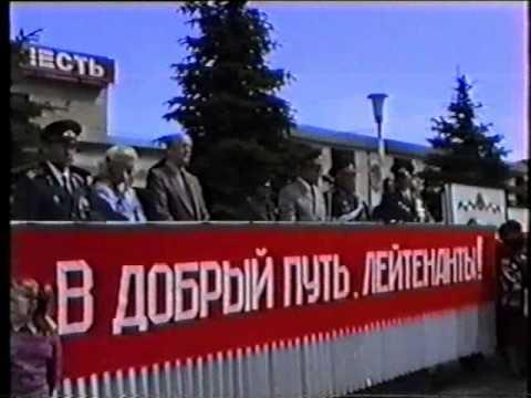 Выпускной ВВВСКУ 1990 - YouTube