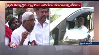 Kodandaram Speak To Media After All Party Leaders Meet Governor Over Inter Results Issue