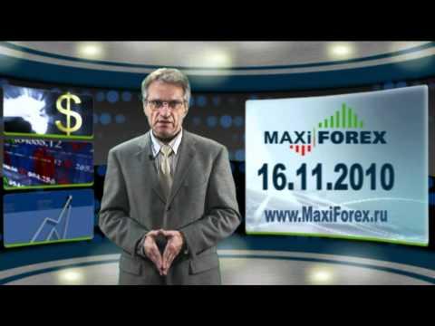 16.11.10 - Дневной обзор - Рынок Форекс (Forex) - MaxiForex-HD