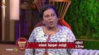 தீபாவளி சிறப்பு நிகழ்ச்சி   எங்கள் தோழன் கார்த்தி - Promo 2