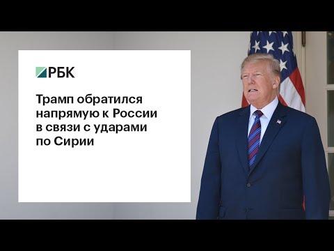 Трамп обратился напрямую к России в связи с ударами по Сирии