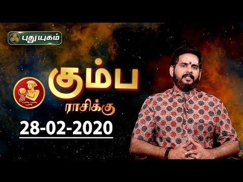 கும்ப ராசி நேயர்களே! இன்று உங்களுக்கு… Kumbam | Aquarius  Rasi Palan 02-03-2020 PuthuYugam TV Show Online