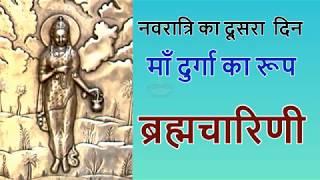Maa Durga ka Dusra Rup , Navratri ka Dusra Din , Brahmcharni