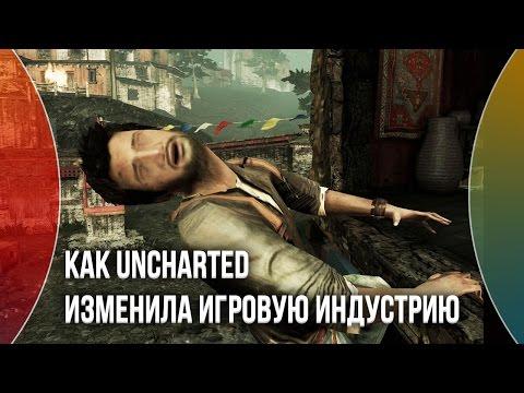 Как Uncharted изменила игровую индустрию