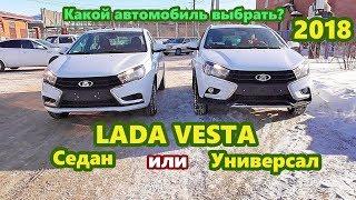 Какой автомобиль купить? LADA VESTA - SW CROSS (Универсал) или Седан. Покупка двух автомобилей.
