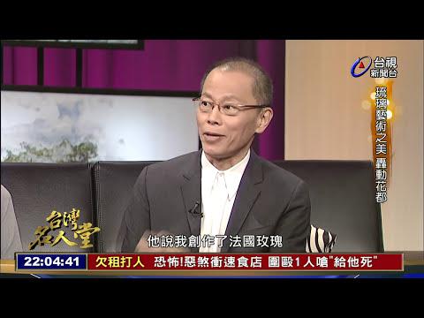 台灣-台灣名人堂-20151101 琉璃工房楊惠姍、張毅