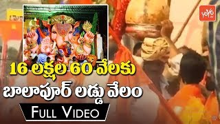 Balapur Ganesh 2018 Laddu Auction Full Video | Ganesh Shobha Yatra || Ganesh Nimajjanam