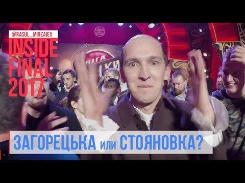 Загорецька или Стояновка? INSIDE Финала Лиги Смеха 2017 streaming vf