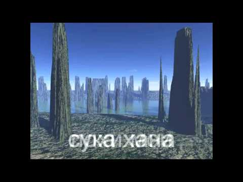 Матан- караоке на русском интерпретация субтитры