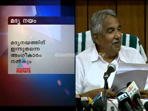 Remaining 312 bars to down shutters this year, says  Oommen Chandy