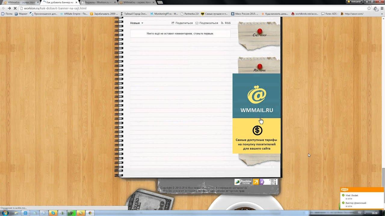 Как сделать баннер на сайт joomla