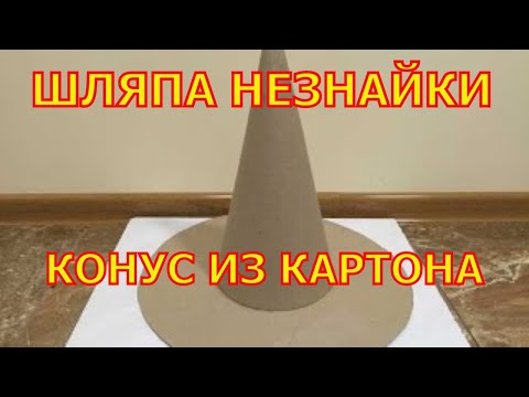 Видео как сделать конус из картона своими руками