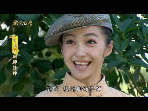 台劇-戲說台灣-反白仁翹腳仔神-EP 03