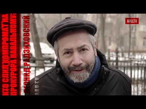 Чайка и воровские скрепы российского общества — Леонид Радзиховский