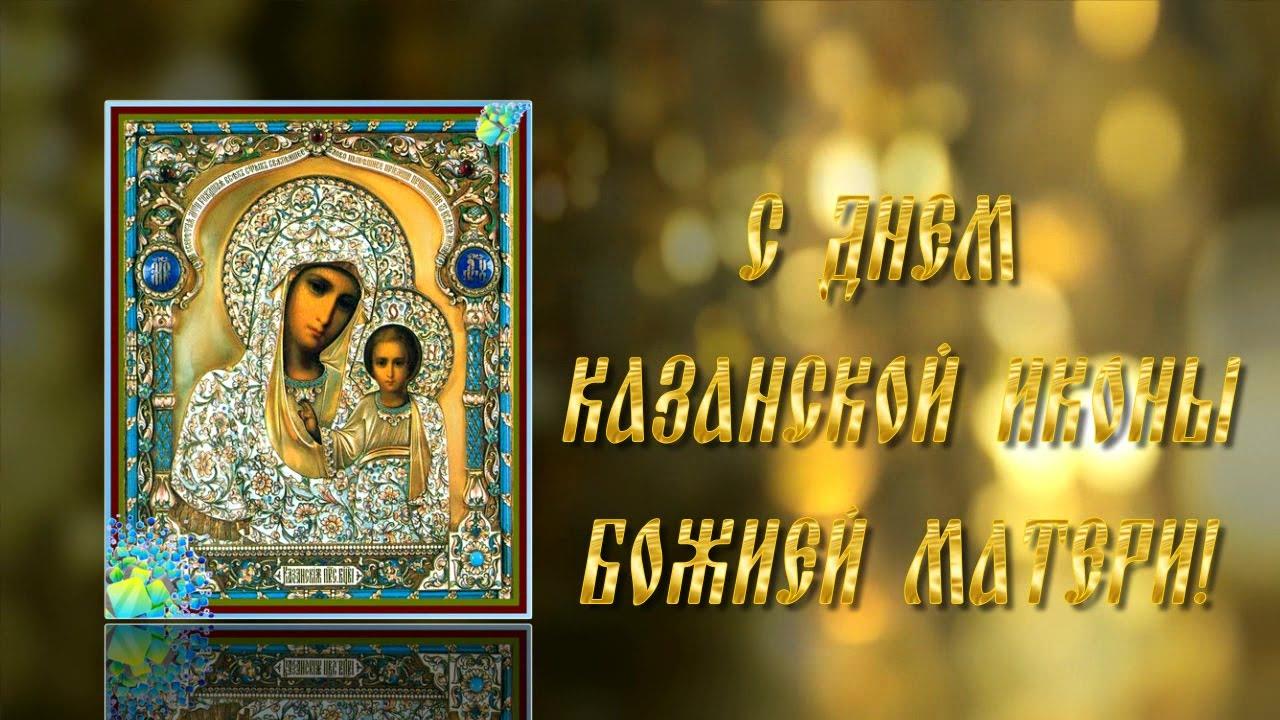 Поздравление с праздником с казанской иконой божьей матерью 243