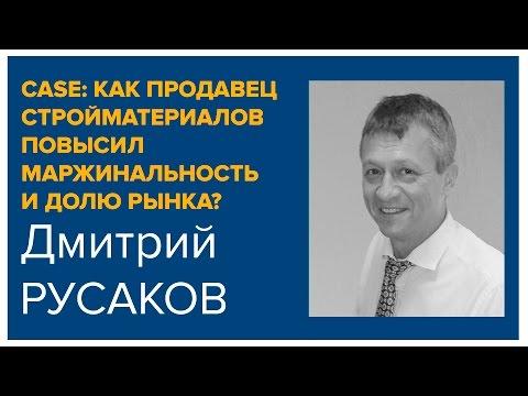 Кейс: как продавец стройматериалов повысил маржинальность и долю рынка? - Дмитрий Русаков