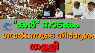 malayalam news | Karnataka latest news | national  news | news updates